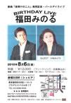 「夜明けの二人」発売記念 福田みのるバースデイ・ライブ
