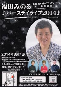 福田みのるバースデイ・ライブ(2014)