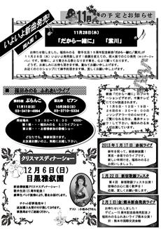 ふれあい通信2012年11月号