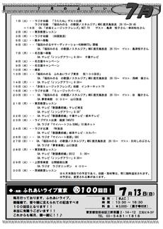ふれあい通信2014年7月号