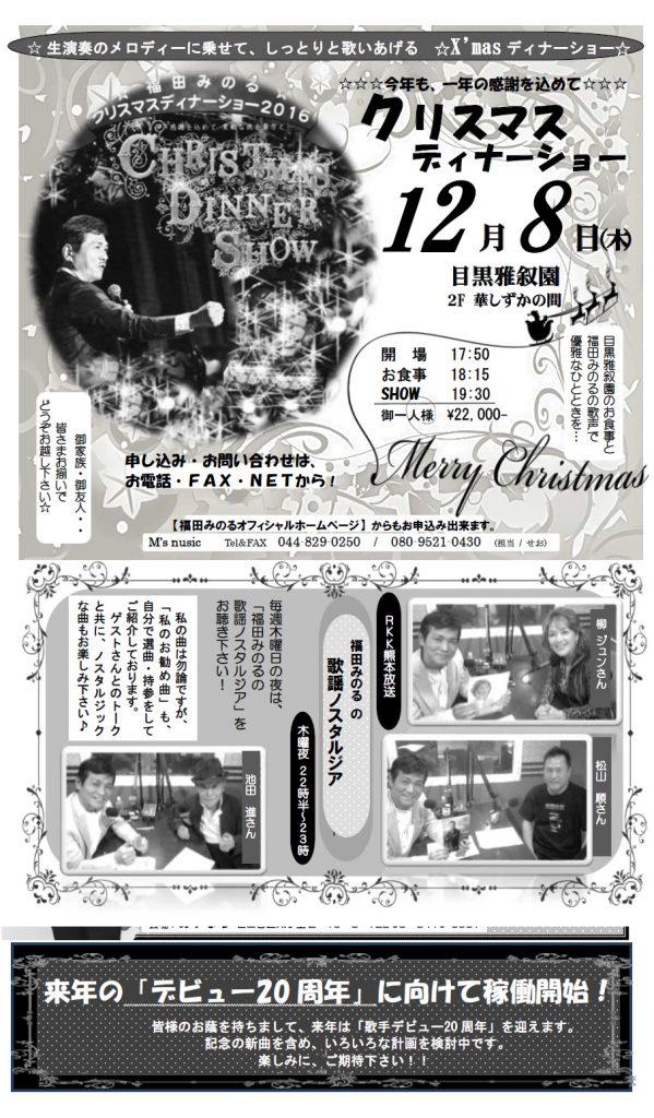 fureai_201612_2
