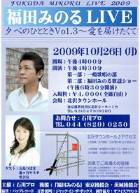 福田みのるLIVE 夕べのひとときVol.3~愛を届けたくて