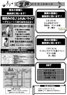 ふれあい通信2013年2月号