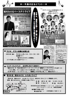 ふれあい通信2013年5月号