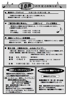 ふれあい通信2013年10月号