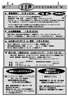 ふれあい通信2013年11月号