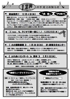 ふれあい通信2013年12月号