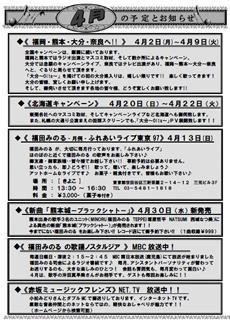 ふれあい通信2014年4月号