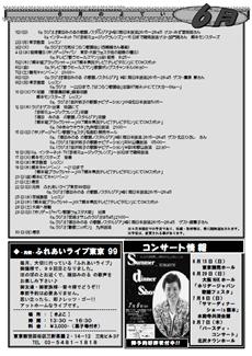 ふれあい通信2014年6月号