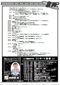 ふれあい通信2014年8月号