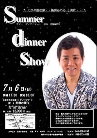 サマー ディナーショー 2014 KUMAMOTO