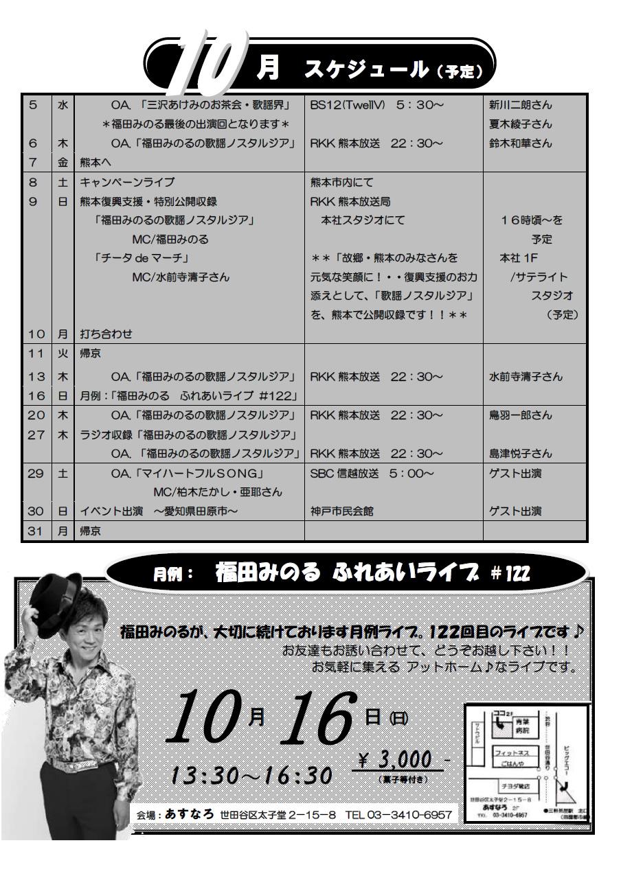 news201610_1